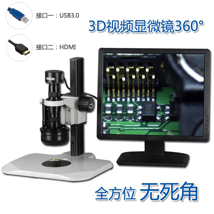 3D-5300高清晰电子视频数码显微镜多功能测量分析