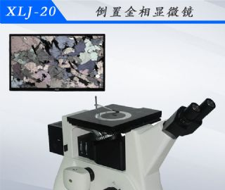 XLJ-20倒置金相显微镜