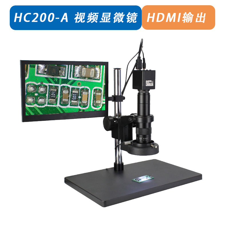 HC200视频显微镜