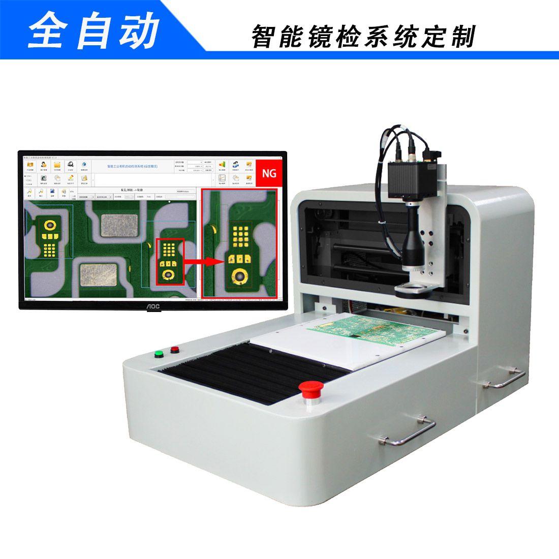 全自动 / 手动 镜检平台定制