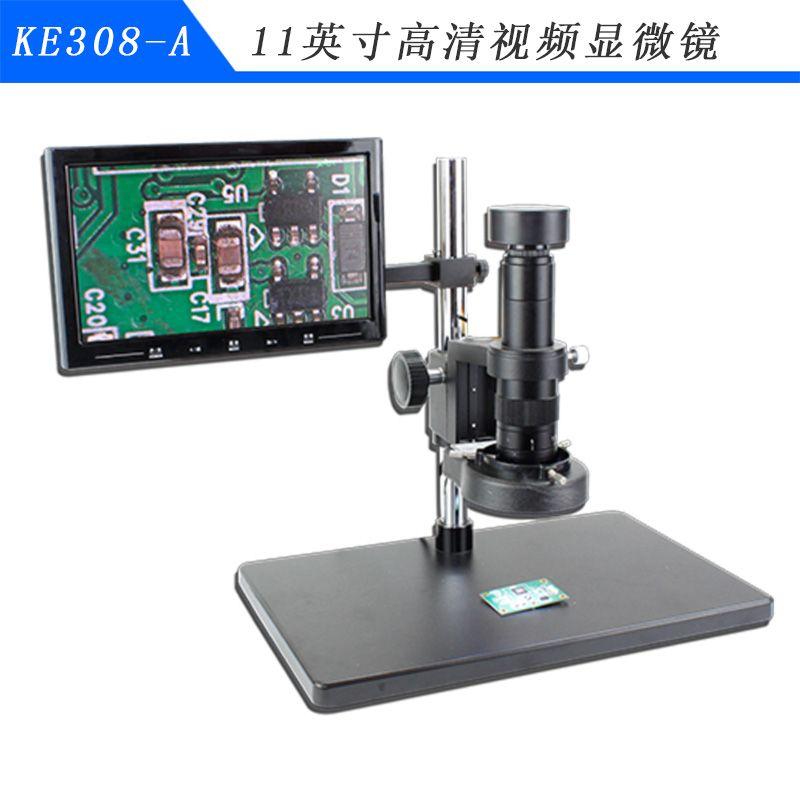 KE308 11英寸高清视频电子显微镜