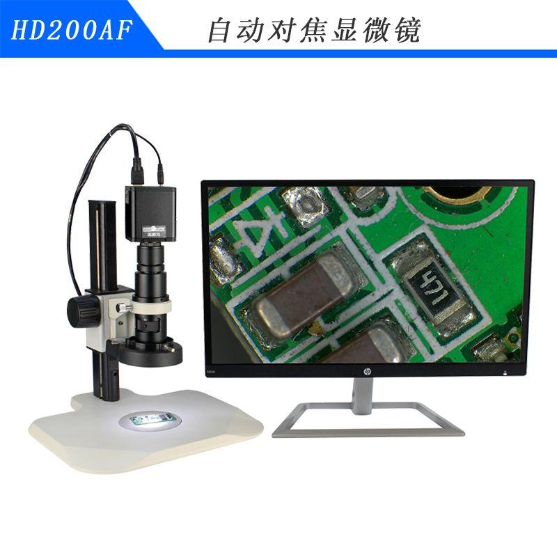 HD200AF系列自动对焦视频显微镜