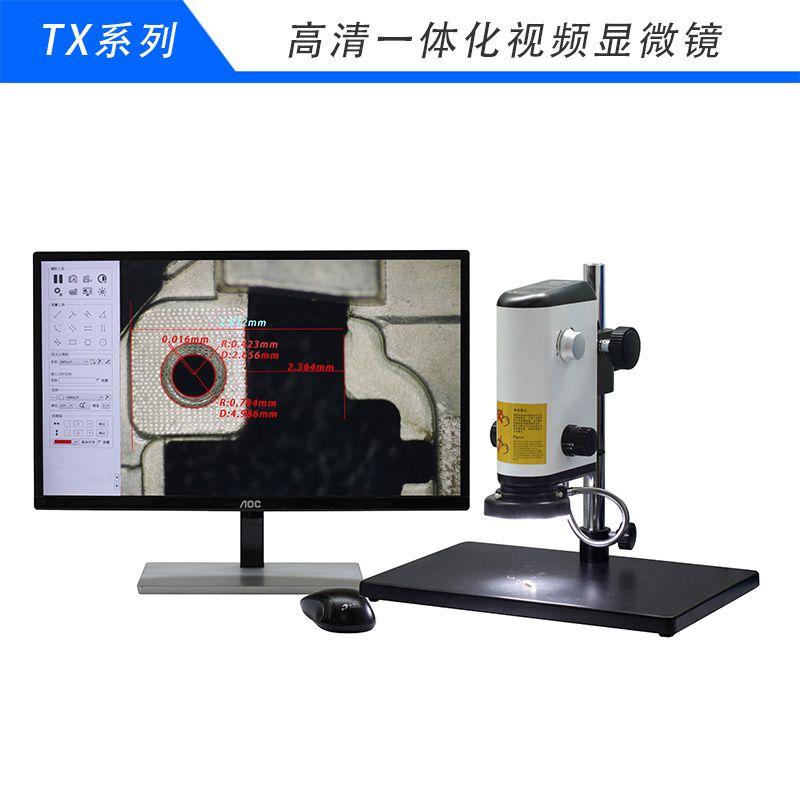 TX系列高清视频显微镜
