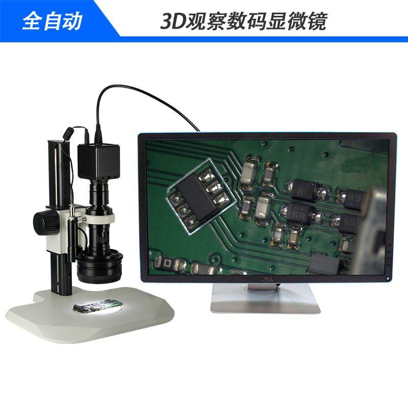 3D高清电子视频显微镜360度无死角全方位观察