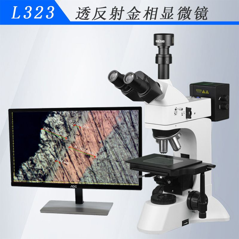 L323  三目金相显微镜