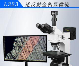 L323透反两用金相显微镜2