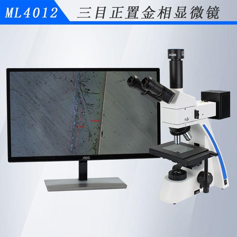 M4012正置三目长工作距离金相显微镜