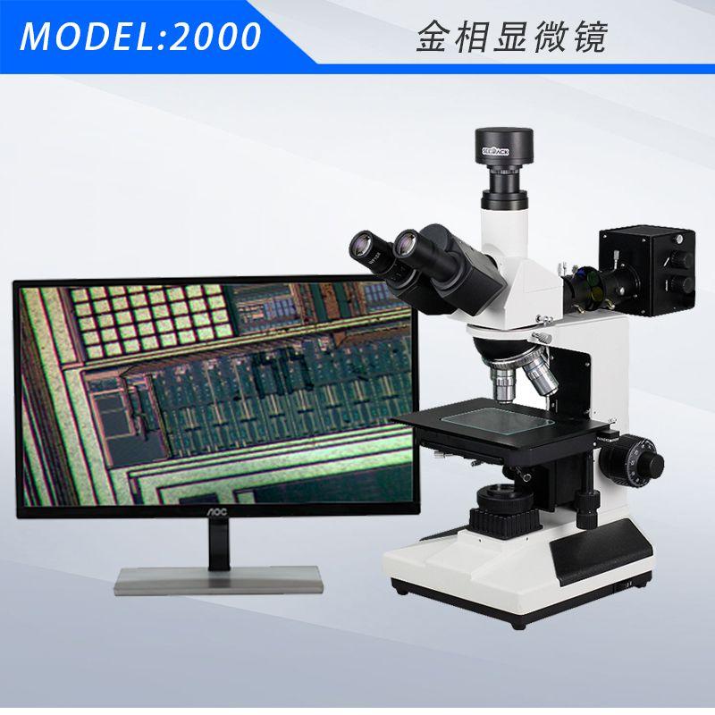 金相显微镜 2000/2000L